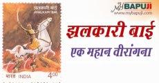 झलकारी बाई एक महान वीरांगना | The untold story of the other Jhansi ki Rani