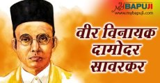 वीर विनायक दामोदर सावरकर | Vinayak Damodar Savarkar | Hindu and Indian nationalist
