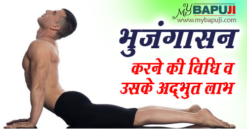 Bhujangasana Steps And Benefits in hindi