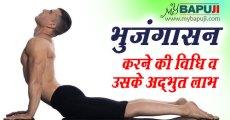 भुजंगासन करने की विधि व उसके अदभुत लाभ | Bhujangasana Steps And Benefits