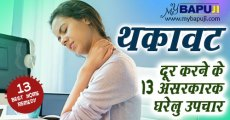 थकावट दूर करने के 13 असरकारक घरेलु उपचार | Home remedies for body pain and tiredness