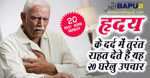 Home Remedies for Heart Pain in hindi