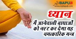ध्यान में आनेवाली बाधाओं को नस्ट कर देगा यह चमत्कारिक मन्त्र | Mantra to Remove All Obstacles in Meditation