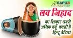 लव जिहाद का शिकार सबसे अधिक क्यूँ बनती है हिन्दू बेटियां  | Love Jihad