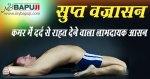 सुप्त वज्रासन कमर में दर्द से राहत देने वाला लाभदायक आसन | Supt vajra asana Steps, Health Benefits and Precautions