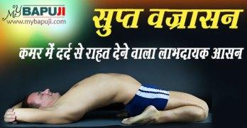 Supt vajra asana Steps, Health Benefits and Precautions