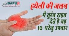 हथेली की जलन में तुरंत राहत देते है यह 10 घरेलु उपचार | burning sensation in hands and feet home remedies