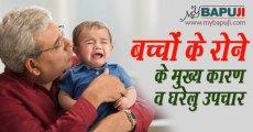 बच्चों के रोने के मुख्य कारण व घरेलु उपचार | bachon ka rona : gharelu upay
