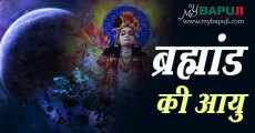 ब्रह्मांड की आयु |Age of Universe according to Vedas