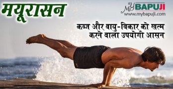 mayurasana benefits-in-hindi