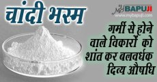 रजत भस्म(चांदी भस्म) गर्मी से होने वाले विकारों को शांत कर बलवर्धक दिव्य औषधि | Rajat Bhasma Detail and health benefits In Hindi