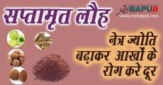 सप्तामृत लौह नेत्र ज्योति बढ़ाकर आखों के रोग करे दूर | Saptamrit Lauh – Benefits, Dosage, Ingredients, Side Effects