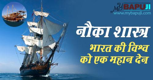 nauka sastra Naval Science In Ancient Indian