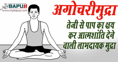 agochari mudra in hindi