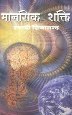 Mansik Shakti (swami Sivananda ) Hindi
