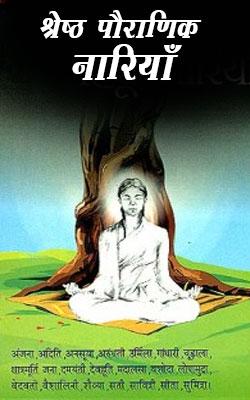 श्रेष्ठ पौराणिक नारियाँ (Shreshtha Pauranik Nariyan)