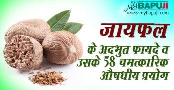 jaiphal benefits in hindi