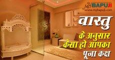 वास्तु के अनुसार पूजा घर कहाँ और कैसे होना चाहिये | Vastu Tips For Puja Ghar