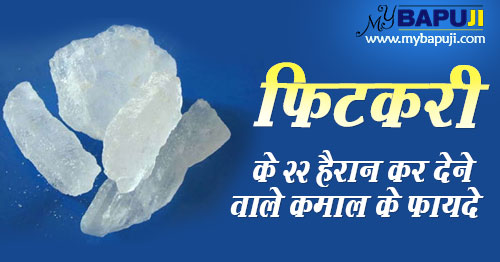 fitkari ke fayde in hindi