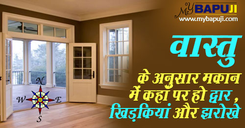 Vastu Guidelines For Doors And Windows