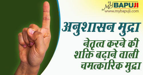 anushasana mudra benefits in hindi