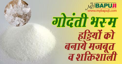 | Godanti Bhasma Detail and health benefits In Hindi