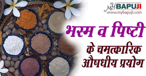 bhasma-and-pishti-in-hindi