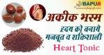 अकीक भस्म : ह्रदय को बनाये मजबूत व शक्तिशाली | Akik Bhasma Detail and health benefits In Hindi