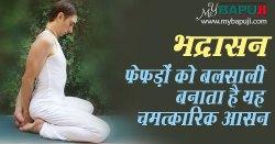 भद्रासन फेफड़ों को बलसाली बनाता है यह चमत्कारिक आसन | Bhadrasana Steps and Health Benefits