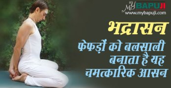Bhadrasana Steps and Health Benefits in hindi