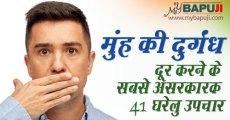 मुंह की दुर्गंध दूर करने के सबसे असरकारक 41 घरेलु उपचार | bad breath home remedies