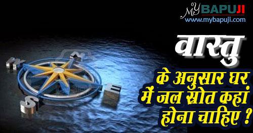 वास्तु के अनुसार घर में जल स्रोत कहां होना चाहिए ?Vastu for water resource
