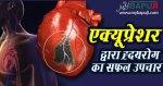 एक्यूप्रेशर द्वारा ह्रदयरोग का सफल उपचार   Acupressure points for heart problems
