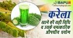 करेला खाने की सही विधि व उसके चमत्कारिक औषधीय प्रयोग | karela khane ke fayede