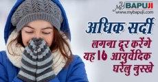 अधिक सर्दी लगना दूर करेंगे यह 16 आयुर्वेदिक घरेलु नुस्खे | Adhik Sardi ya Thand Lagna