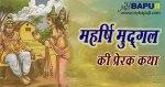 महर्षि मुद्गल की प्रेरक कथा | Motivational Stories in Hindi