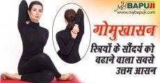 गोमुखासन : स्त्रियों के सौंदर्य को बढाने वाला सबसे उत्तम आसन   Gomukhasana Steps and Health Benefits
