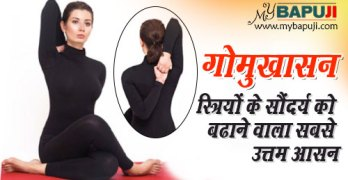 gomukhasana benefits in hindi