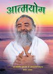 Atam Yog PDF free download-Sant Shri Asaram Ji Bapu