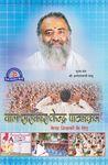 Bal Sanskar Kendra Pathhykram PDF free download-Sant Shri Asaram Ji Bapu