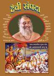 Daivi Sampada PDF free download-Sant Shri Asaram Ji Bapu