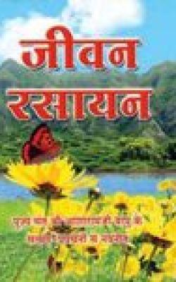 Jivan Rasayan