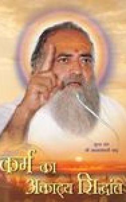 Karma Ka Akatya Siddhant