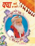 Kya Karen Kya Na Karen PDF free download-Sant Shri Asaram Ji Bapu