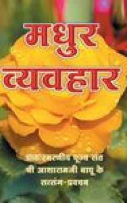 Madhur Vyvhaar
