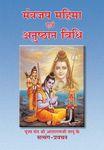 Mantra Jap Mahima Evam Anushthan Vidhi