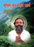 Mukti Ka Sahaj Marg pdf free download