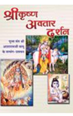 Shri Krishan Avtar Darshan