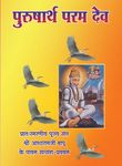 Purusharth Param Dev