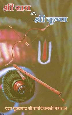 SHRI RAM AUR SHRI KRISHNA PDF free download